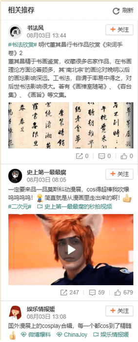 Weibo post view example